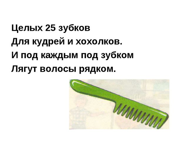Целых 25 зубков Для кудрей и хохолков. И под каждым под зубком Лягут волосы р...