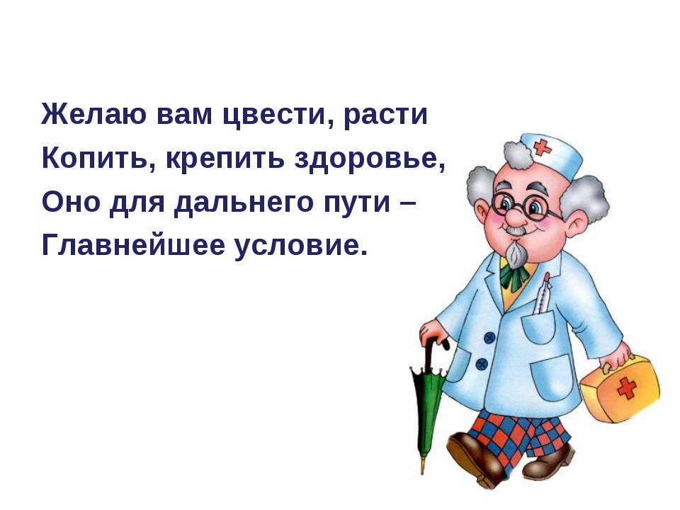 качестве кличек желаю вам цвести рости ТОП Русский