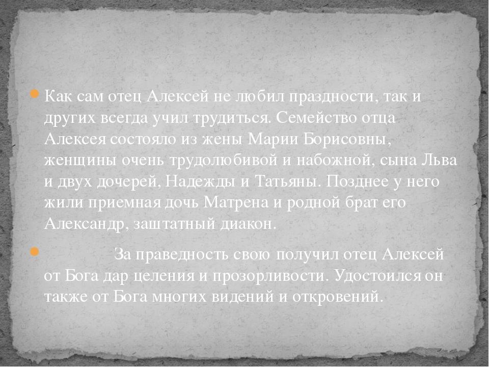 Как сам отец Алексей не любил праздности, так и других всегда учил трудиться....