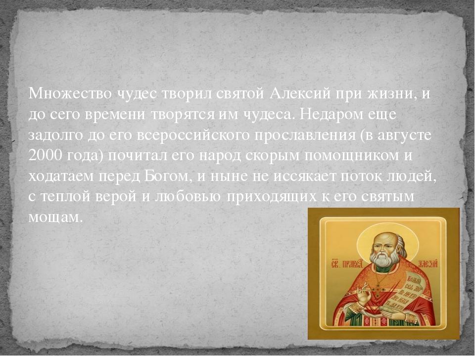 Множество чудес творил святой Алексий при жизни, и до сего времени творятся и...