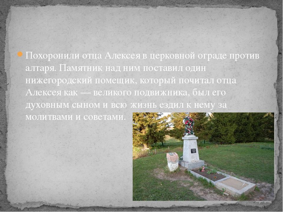 Похоронили отца Алексея в церковной ограде против алтаря. Памятник над ним по...