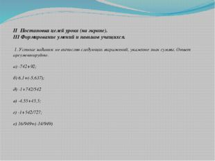 II Постановка целей урока (на экране). III Формирование умений и навыков уча