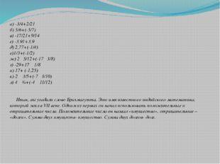 а) -3/4+2/21 б) 5/6+(-5/7) в) -17/21+9/14 г) -3,91+3,9 д) 2,77+(-1/4) е)1/3+
