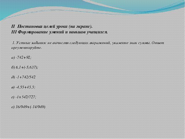 II Постановка целей урока (на экране). III Формирование умений и навыков уча...
