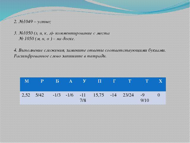 2. №1049 – устно; 3. №1050 (з, и, к, л)- комментирование с места № 1050 (м,...