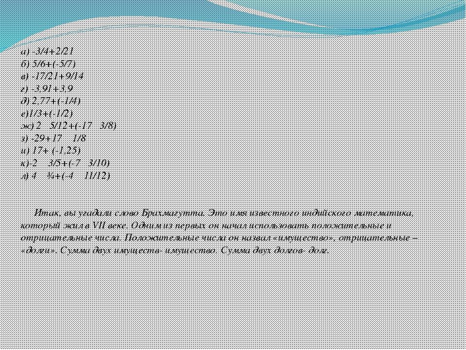 а) -3/4+2/21 б) 5/6+(-5/7) в) -17/21+9/14 г) -3,91+3,9 д) 2,77+(-1/4) е)1/3+...