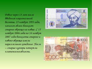 Ровно через 13 лет после введения национальной валюты, 15 ноября 1993 года, н