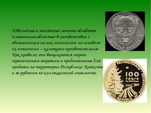 Юбилейные и памятные монеты обладают платежеспособностью в соответствии с обо