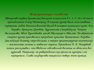 Исторические символы Авторство первых бумажных банкнот номиналом в 1, 3, 5, 1