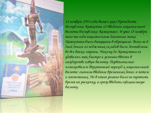 12 ноября 1993 года вышел указ Президента Республики Казахстан «О введении на