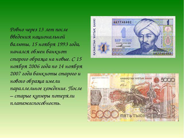 Ровно через 13 лет после введения национальной валюты, 15 ноября 1993 года, н...