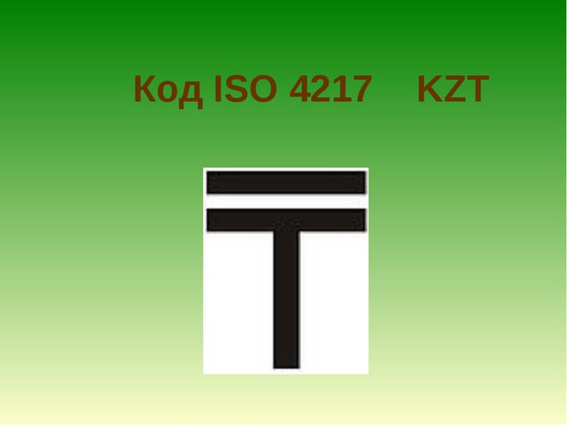 Код ISO 4217KZT