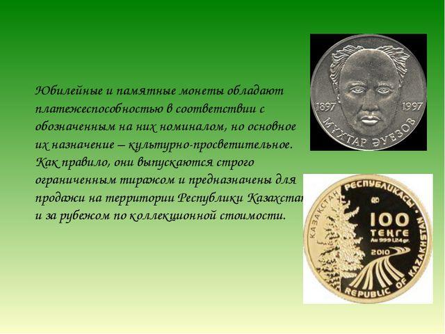 Юбилейные и памятные монеты обладают платежеспособностью в соответствии с обо...