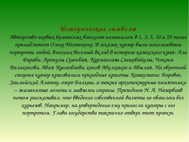 Исторические символы Авторство первых бумажных банкнот номиналом в 1, 3, 5, 1...