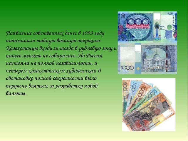 Появление собственных денег в 1993 году напоминало тайную военную операцию. К...