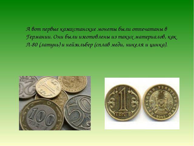 А вот первые казахстанские монеты были отпечатаны в Германии. Они были изгото...