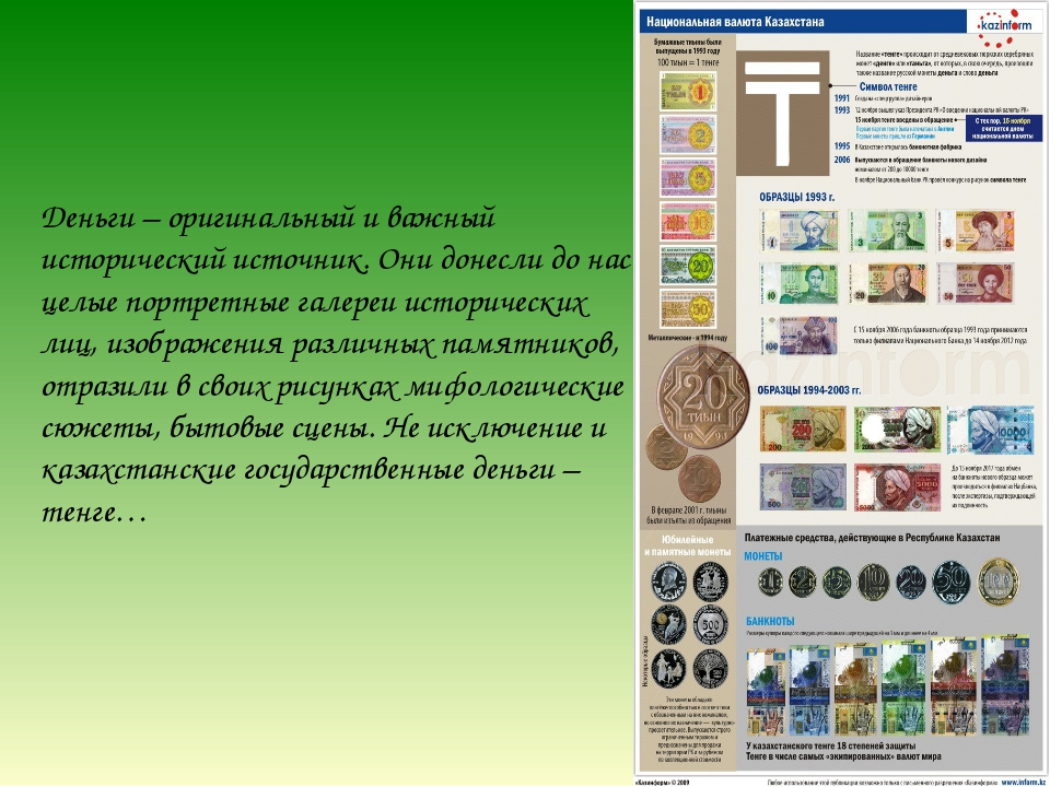 Деньги – оригинальный и важный исторический источник. Они донесли до нас целы...