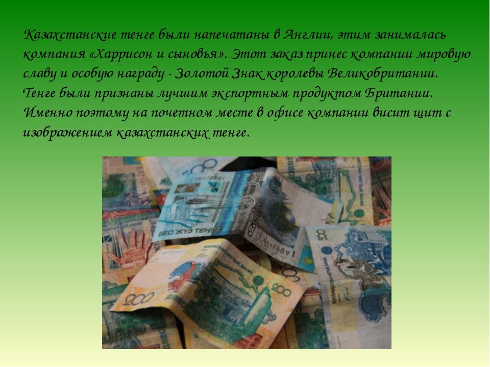 Казахстанские тенге были напечатаны в Англии, этим занималась компания «Харри...