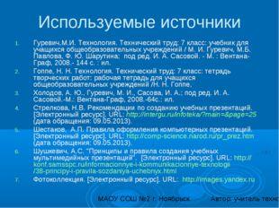 Используемые источники Гуревич,М.И. Технология. Технический труд: 7 класс: уч