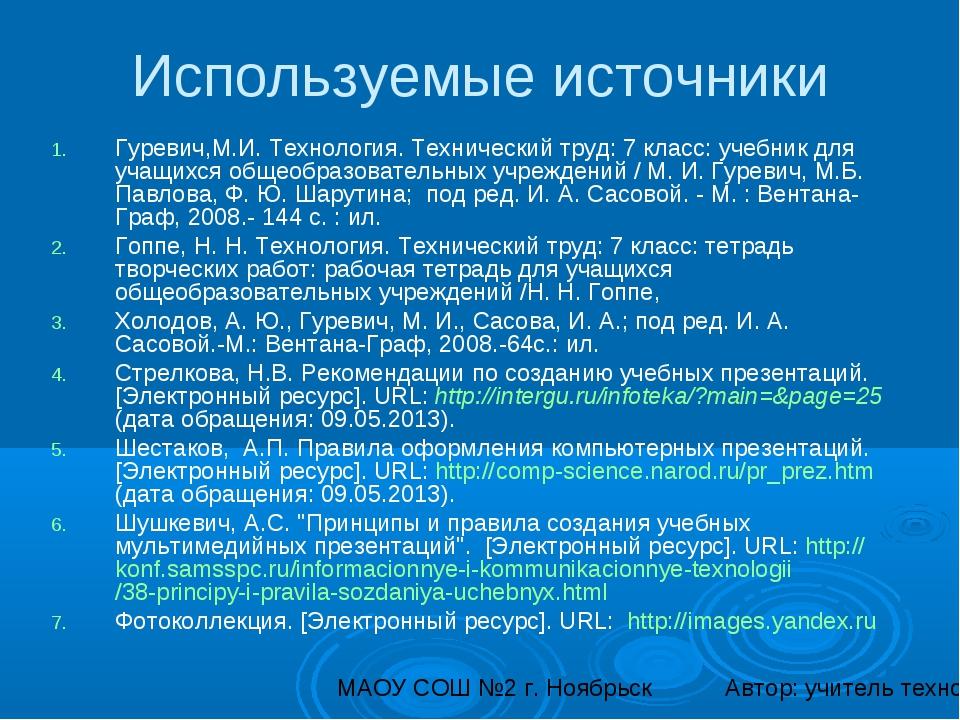 Используемые источники Гуревич,М.И. Технология. Технический труд: 7 класс: уч...