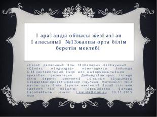 Қарағанды облысы жезқазған қаласының №13жалпы орта білім беретін мектебі «Қаз