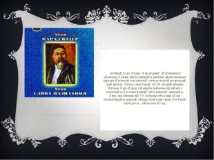 Абайдың қара сөздері –үлы ақының сөз өнеріндегі көркемдік қуатын, философияд