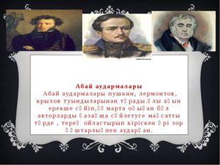 Абай аудармалары Абай аудармалары пушкин, лермонтов, крылов туындыларынан тұр
