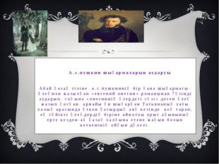 А.с.пушкин шығармаларын аударуы Абай қазақ тіліне а.с.пушкиннің бір ғана шығ