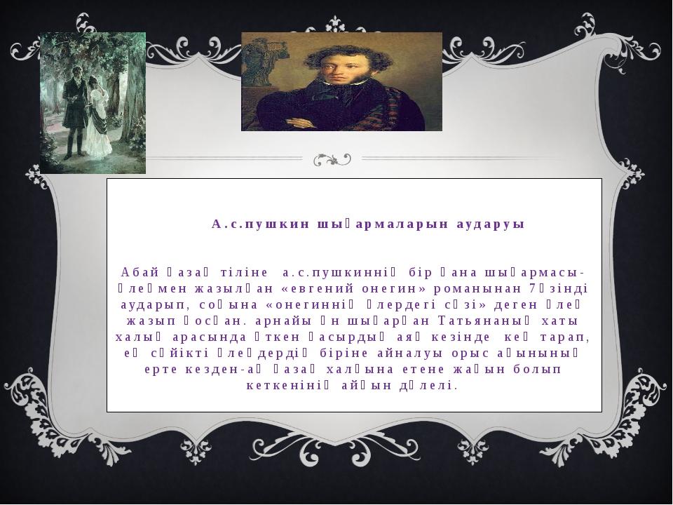 А.с.пушкин шығармаларын аударуы Абай қазақ тіліне а.с.пушкиннің бір ғана шығ...