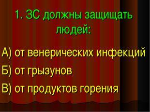 1. ЗС должны защищать людей: А) от венерических инфекций Б) от грызунов В) от