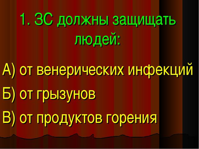1. ЗС должны защищать людей: А) от венерических инфекций Б) от грызунов В) от...
