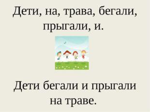 Дети, на, трава, бегали, прыгали, и. Дети бегали и прыгали на траве.