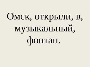 Омск, открыли, в, музыкальный, фонтан.
