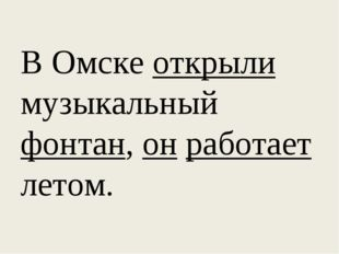 В Омске открыли музыкальный фонтан, он работает летом.