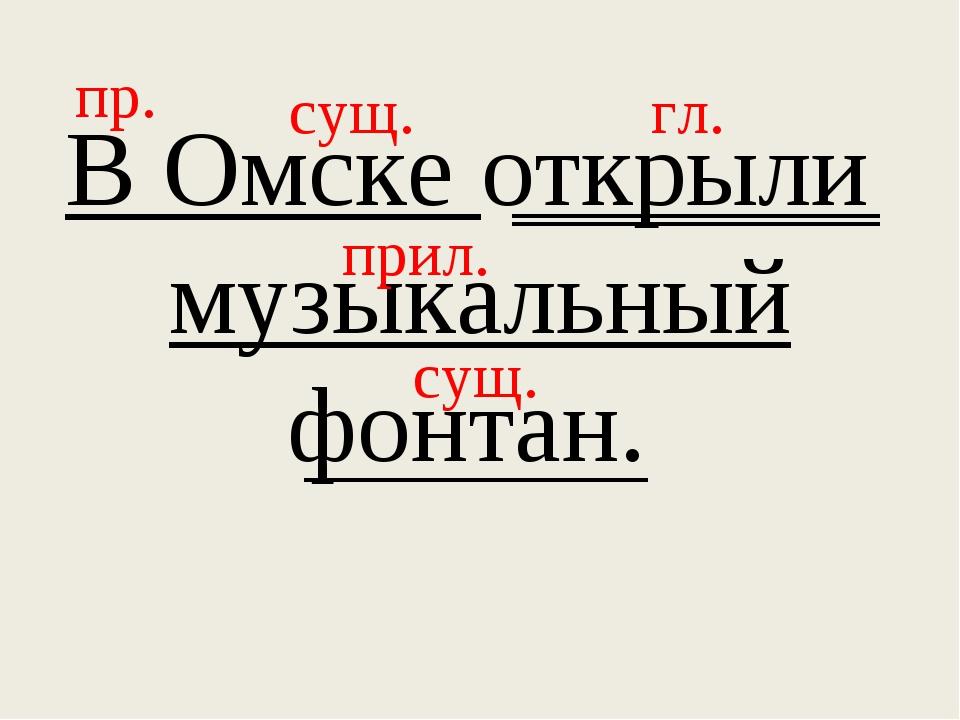 В Омске открыли музыкальный фонтан. сущ. гл. пр. сущ. прил.