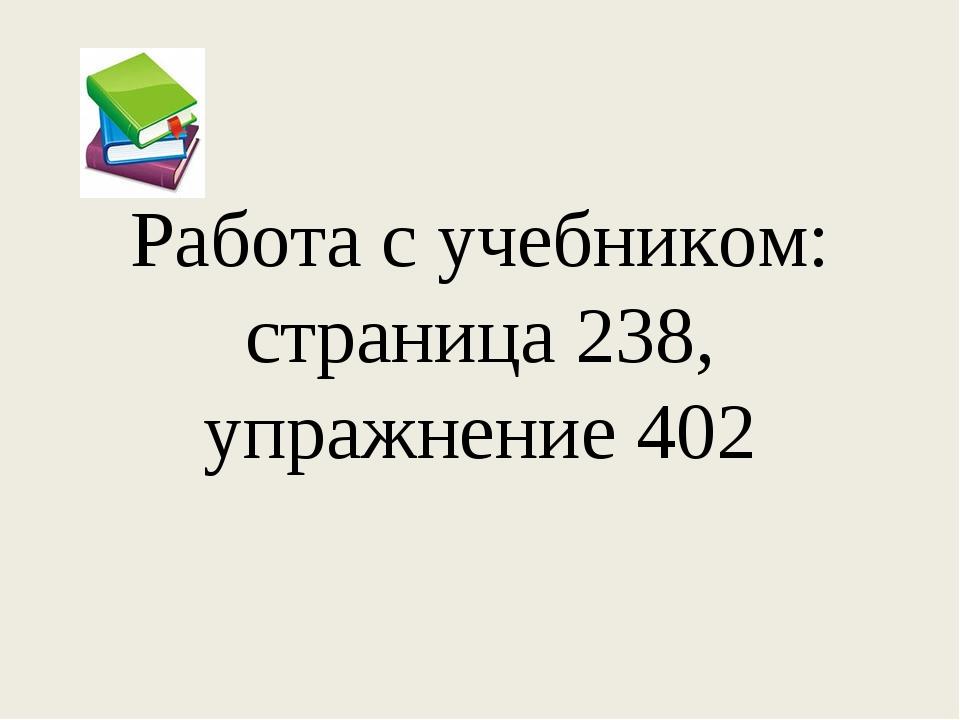 Работа с учебником: страница 238, упражнение 402