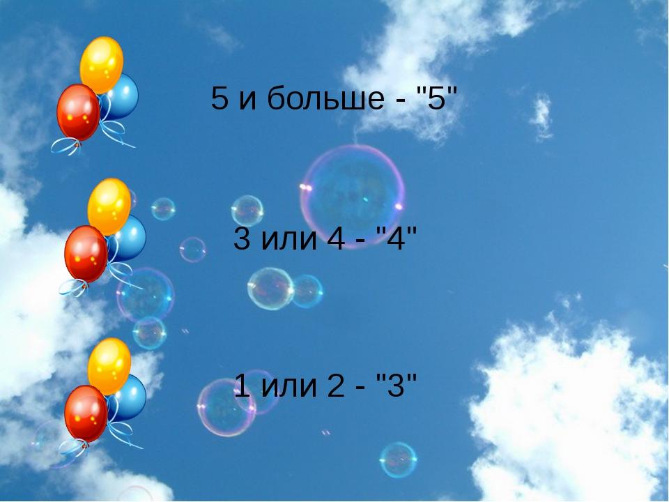 """5 и больше - """"5"""" 3 или 4 - """"4"""" 1 или 2 - """"3"""""""