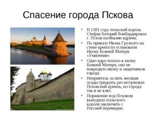 Спасение города Пскова В 1581 году польский король Стефан Баторий бомбардиров