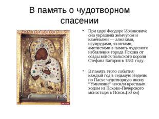 В память о чудотворном спасении При царе Феодоре Иоанновиче она украшена жемч