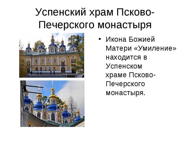 Успенский храм Псково-Печерского монастыря Икона Божией Матери «Умиление» нах...
