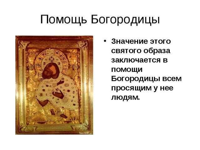 Помощь Богородицы Значение этого святого образа заключается в помощи Богороди...