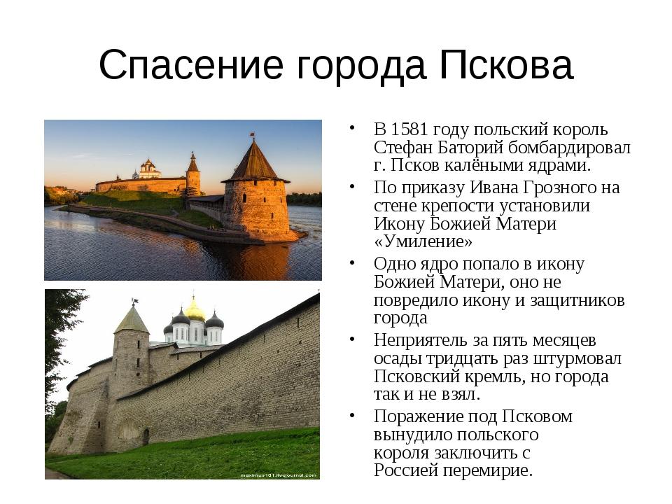 Спасение города Пскова В 1581 году польский король Стефан Баторий бомбардиров...