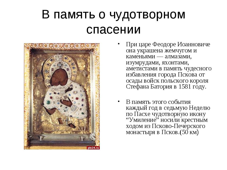 В память о чудотворном спасении При царе Феодоре Иоанновиче она украшена жемч...