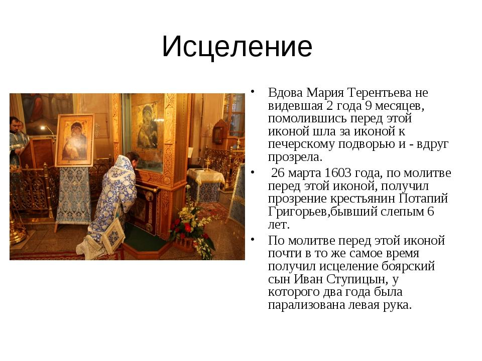 Исцеление Вдова Мария Терентьева не видевшая 2 года 9 месяцев, помолившись пе...