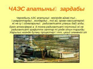 ЧАЭС апатының зардабы Чернобыль АЭС апатының негізінде аймақтың, ғимараттарды