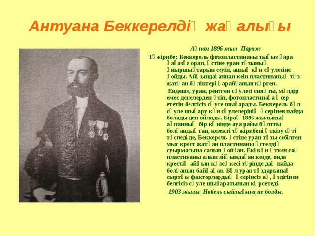 Антуана Беккерелдің жаңалығы Ақпан 1896 жыл Париж Тәжірибе: Беккерель фотопл...