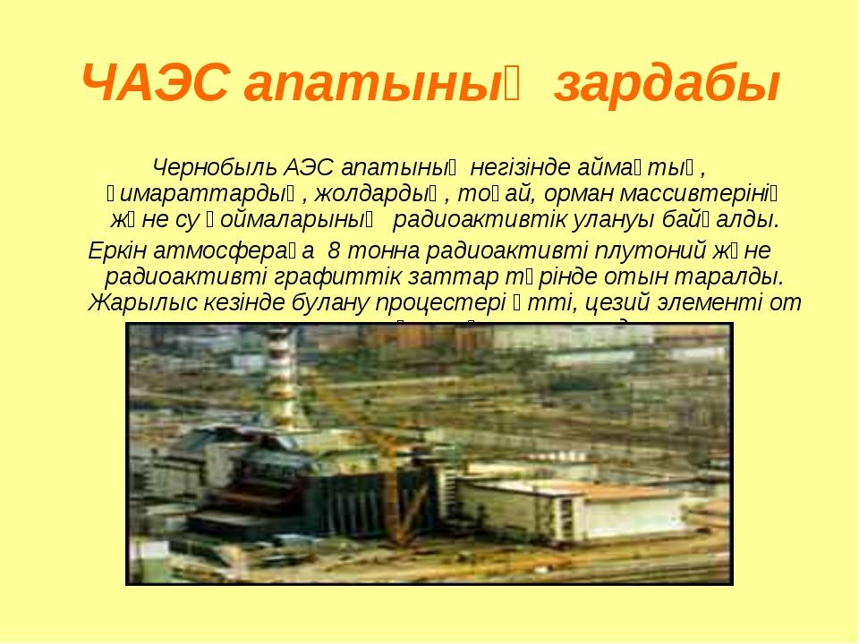 ЧАЭС апатының зардабы Чернобыль АЭС апатының негізінде аймақтың, ғимараттарды...