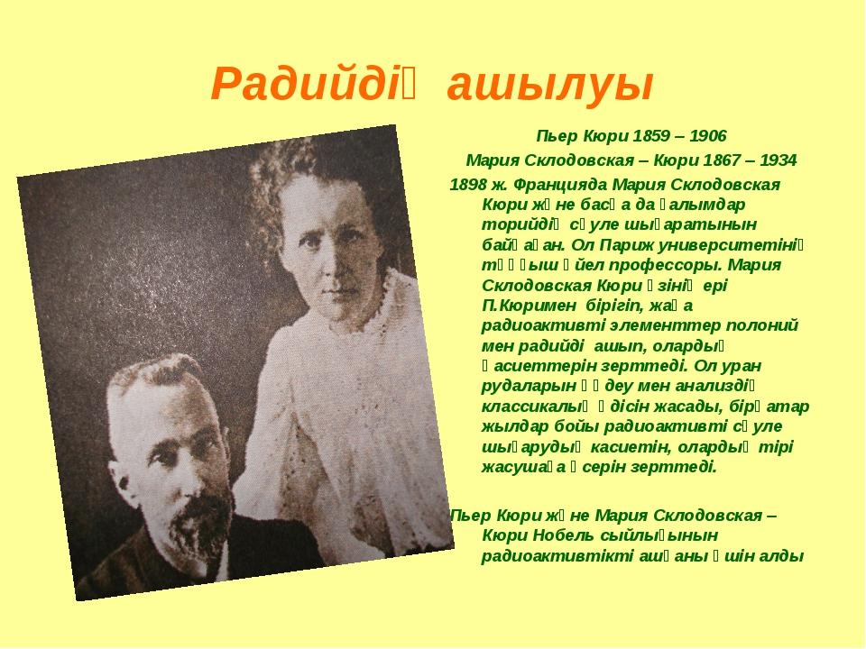 Радийдің ашылуы Пьер Кюри 1859 – 1906 Мария Склодовская – Кюри 1867 – 1934 18...