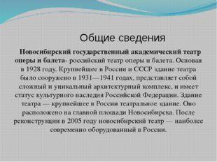 Общие сведения Новосибирский государственный академический театр оперы и бал
