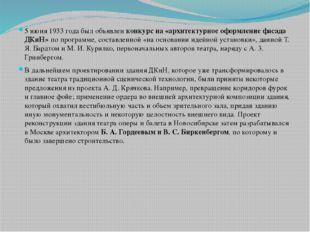 5 июня 1933 года был объявленконкурс на «архитектурное оформление фасада ДКи